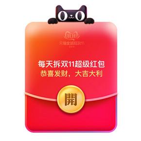 双11超级红包# 天猫1111元红包领取链接